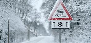 Heavy rain, icy roads warning for several regions of Bulgaria