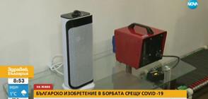 Българско изобретение в борбата с COVID-19? (ВИДЕО)