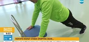 Треньор на братя Пулеви със съвети за домашна тренировка (ВИДЕО)