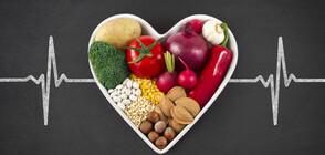 Кои са най-опасните храни за сърцето
