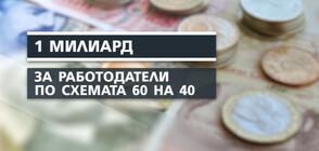 Кабинетът прие пакета от икономически мерки (ОБЗОР)