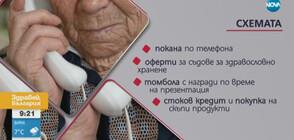 Търговци подмамват възрастни хора със съдове на кредит