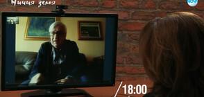 """""""Ничия земя"""" в аванс: Проф. Андрей Пантев за последствията от COVID-19"""