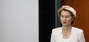 Урсула фон дер Лайен: България показва, че солидарността все още е в сърцето на ЕС
