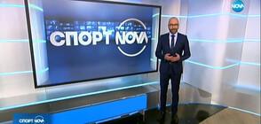 Спортни новини (26.03.2020 - централна)