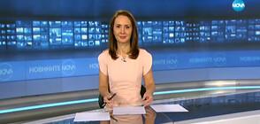 Новините на NOVA (27.03.2020 - 9.00)