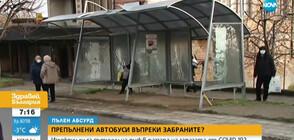 Защо автобусите по линията Куклен-Пловдив са препълнени въпреки забраната?