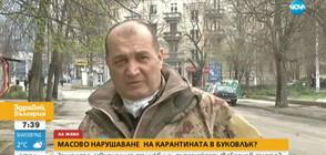 Масово нарушаване на карантината и съмнения за коронавирус в Буковлък (ВИДЕО)