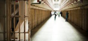 Вашингтон е готов да освободи някои затворници заради заплахата от COVID-19