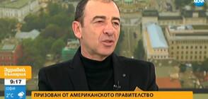 Димитър Маринов – за избора между България и завръщането в САЩ