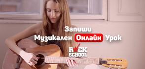 Музика по време на карантина – RockSchool продължава да провежда уроци