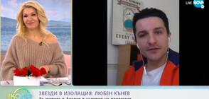 """Любен Кънев на живо от Лондон: за """"All Inclusive"""" и колко важен е смехът в условията на пандемия"""