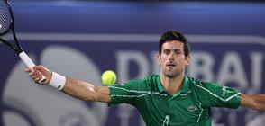 Джокович играе с тиган вместо ракета заради карантината (ВИДЕО)