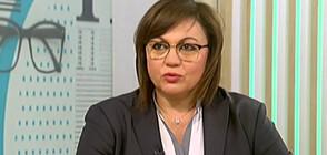 БСП дават на Конституционния съд текстове от Закона за извънредното положение