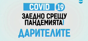 Продължават даренията за болници и медици от първа линия в борбата с COVID-19