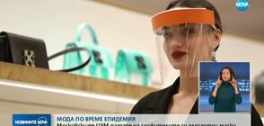 МОДА ПО ВРЕМЕ НА ЕПИДЕМИЯ: В московския ЦУМ раздадоха елегантни маски