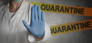 28 дни задължителна карантина за заразените с коронавирус
