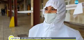 ОТ ДЕТСКИТЕ ГРАДИНИ - НА ГАРАТА: Преквалификация по време на пандемия (ВИДЕО)