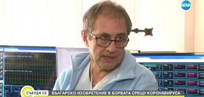 Българско медицинско изобретение в борба с COVID–19 (ВИДЕО)