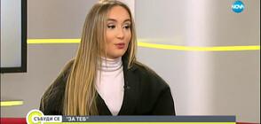 """""""За теб"""": Новата песен на Дара Екимова (ВИДЕО)"""