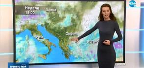 Прогноза за времето (28.03.2020 - обедна)