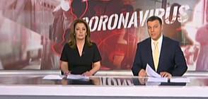 Новините на NOVA (28.03.2020 - централна)