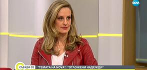 Миляна Велева: Не трябва да позволяваме на вируса да спре живота (ВИДЕО)