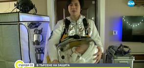 В ТЪРСЕНЕ НА ЗАЩИТА: Баща изобрети предпазна капсула за бебето си (ВИДЕО)