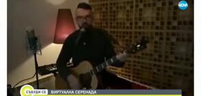 ВИРТУАЛНА СЕРЕНАДА: Музикалните звезди в онлайн изпълнения (ВИДЕО)