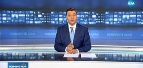 Новините на NOVA (29.03.2020 - обедна)