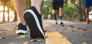 Разходките понижават кръвното
