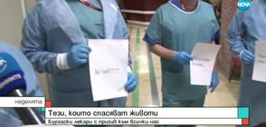 Лекари с призив към хората да си останат у дома (ВИДЕО)