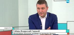Горанов: Готви се актуализация на бюджета и заем за милиарди