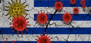 Коронавирусът взе първа жертва в Уругвай - бивш министър