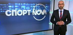 Спортни новини (29.03.2020 - централна емисия)
