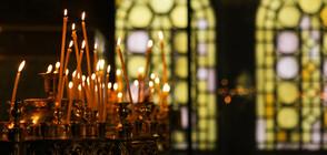 Обсъждат мерките за сигурност в храмовете за предстоящите празници
