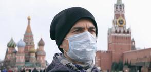 Москва под строга карантина