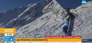 ДА ПРЕБОРИШ КОРОНАВИРУСА: Разказ от първо лице на излекувания ски инструктор от Троян