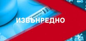 Новините на NOVA (01.02.2020 - извънредна - 17:00 ч.)
