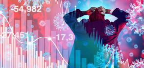 Пандемията от COVID-19 продължава да нанася удари по световната икономика