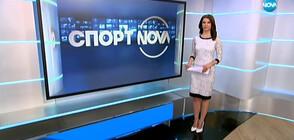 Спортни новини (30.03.2020 - централна)