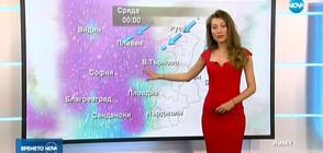 Прогноза за времето (30.03.2020 - централна)