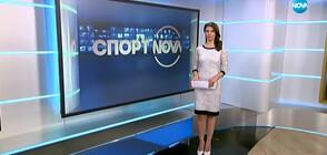 Спортни новини (30.03.2020 - късна)