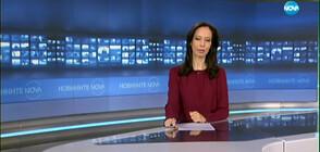 Новините на NOVA (31.03.2020 - 7.00)