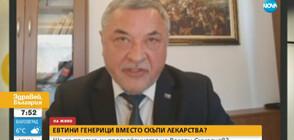 Ще се приеме ли предложението на Валери Симеонов за евтини генерици?