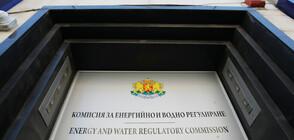 КЕВР решава за цените на газта, парното и топлата вода на 1 април