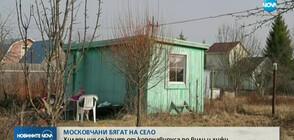 Московчани се самоизолират във вили в провинцията заради COVID-19
