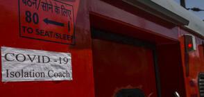 20 000 вагона в Индия стават карантинни центрове (СНИМКИ)