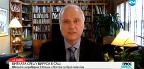 Българин, живеещ в САЩ: Взаимната помощ между хората е много голяма