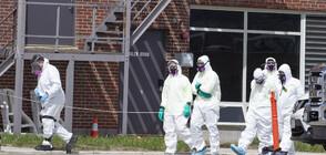 Броят на смъртните случаи от коронавируса в САЩ надхвърли този в Китай